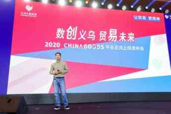 Sessão de Lançamento Oficial da Plataforma Chinagoods